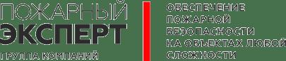 Логотип Пожарный Эксперт