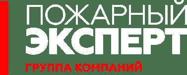 Логотип компании Пожарный Эксперт размещенный в самом низу сайта