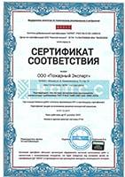 Сертификат соответствия ГОСТ Р ИСО 14001:2007