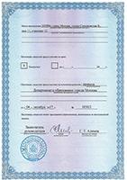 Лицензия на осуществление образовательной деятельности обратная сторона