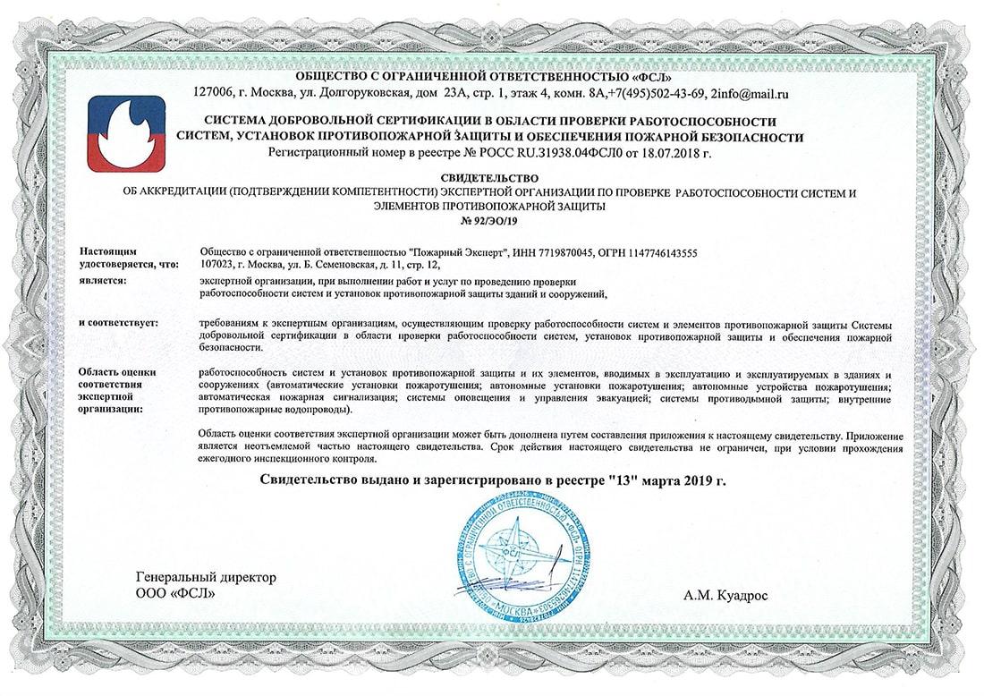 Свидетельство об аккредитации подтверждение компетенции